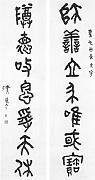 Dazhuan