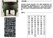 Jinwen
