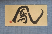 bri-byobu1-kanji