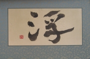 bri-byobu2-kanji