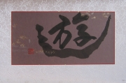 carmen-byobu-kanji