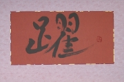 katia-byobu-kanji