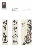 Beida-12-Yanyuan-2017-108-SeGa-EmJo-ElGa