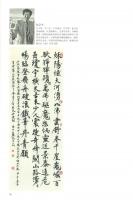 Beida-9-Yanyuan-2014-9-Ruan-Zonghua