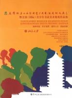 Yanyuanbei_2015_0
