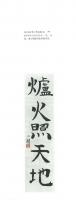 Yanyuanbei_2015_147_LeBo
