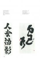 Yanyuanbei_2015_154_PaTa_FaPi