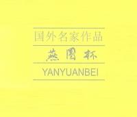 Yanyuanbei_2016_65