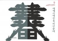 1_bri-BoJ-9-2013-copertina
