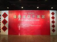 Fuku-Beijing-2021-2-2