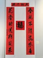 Fuku-Beijing-2021-2-30