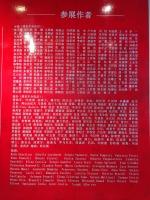 Fuku-Beijing-2021-2-9