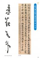 18-Corea-2014-180-CEC-Ruan-Zonghua-Bruno-Riva