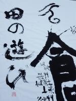 japansundays2016-fotoCovito_86
