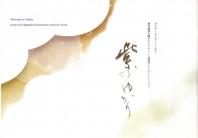 kataoka-murasaki-no-yukari-2013