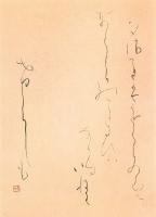 Koyama-tasareba-kana-1