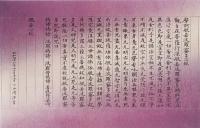 koyama-sutra-eseguito a 46 anni
