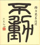 Shikishi-68_Bruno_Riva_2