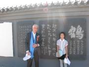 Mo bao yuan - Ye Shuxin e Bruno davanti alle loro stele (posiz invertite)