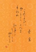 katia-bagnoli-kana-poesia-sugawara-michizane