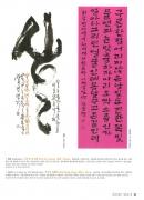 BoJ8-12p23KimDu-Kyung-KimSung-bang