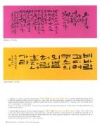 BoJ8-13p24GaoJa-song-KimDan-hee