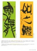 BoJ8-15p69OzakiKenji-MuroiGensho