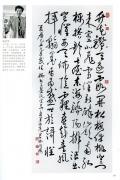 Beida4Yanyuan-RuanZonghua