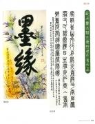 GMC-11-RuanZonghua-YangXixue