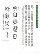GMC-12-RuanZonghua-BrunoRiva