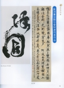 GMC-15-RuanZonghua-BrunoRiva