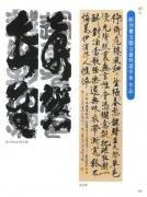 GMC-16-RuanZonghua-BrunoRiva