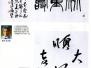 Rivista coreana Mensile Calligrafico