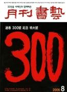 CoreaRivistan300-2006Copertina