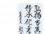 Beida 8 Yanyuan 2013 - Selezione di altri calligrafi partecipanti