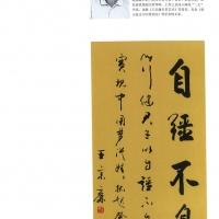 Beida - 8 Yanyuan 2013 - 14