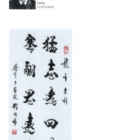 Beida - 8 Yanyuan 2013 - 15
