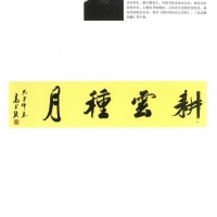 Beida - 8 Yanyuan 2013 - 18