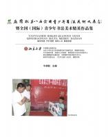 Beida - 8 Yanyuan 2013 - 2