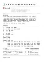 Beida - 8 Yanyuan 2013 - 4