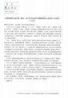 Beida - 8 Yanyuan 2013 - 8