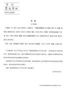 Beida - 8 Yanyuan 2013 - 9
