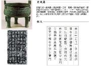 jinwen-ding