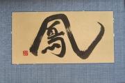 bri-byobu1-kanji