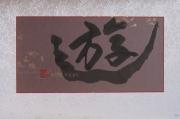 carmen-byobu-kanji