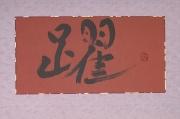 katia-byobu-kanji