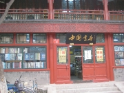 03-Pechino-Liulichang-libreria-01