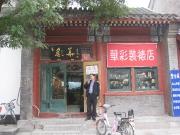 07-Pechino-Liulichang-sigilli-02