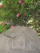 24-Mito-kairakuen-stele