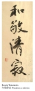yonemoto-prudenza